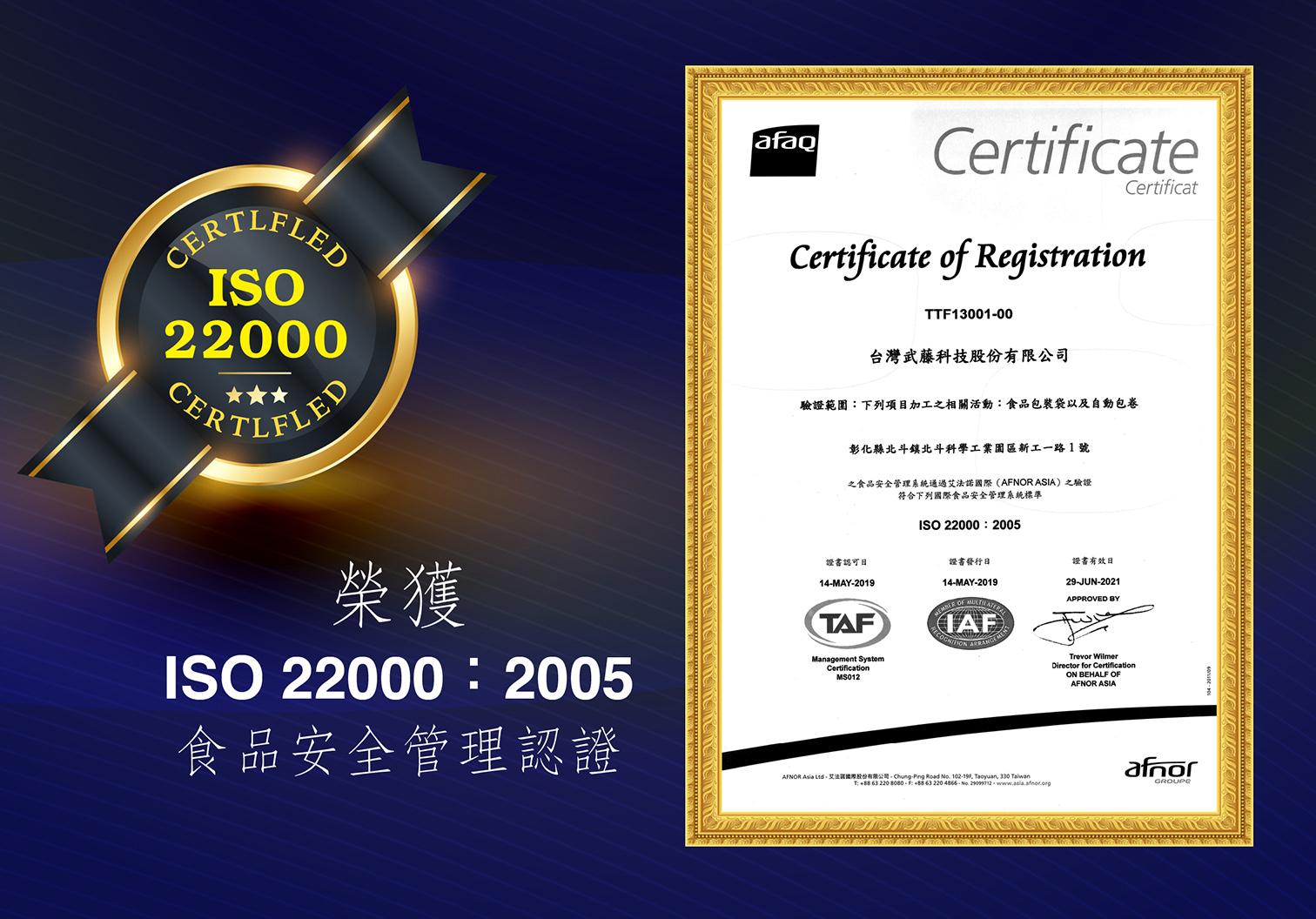 proimages/product/台灣武藤ISO_22000驗證-01.jpg