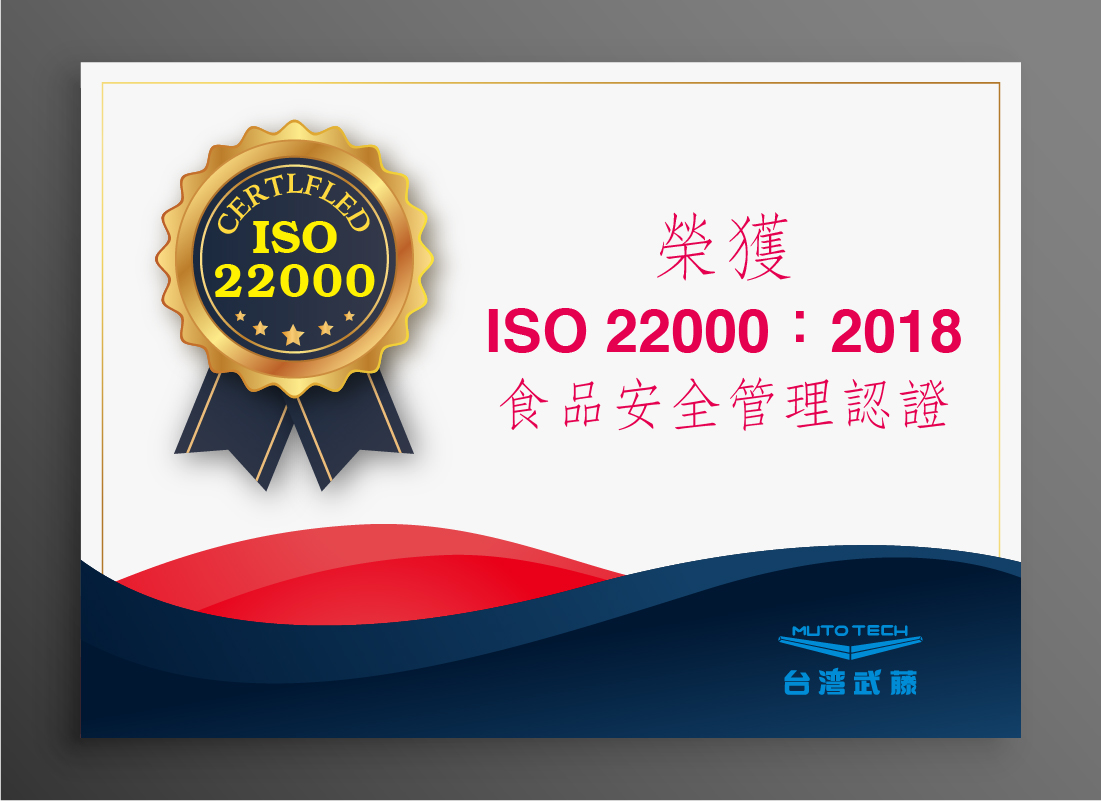 proimages/product/台灣武藤ISO_22000驗證2018版本.jpg